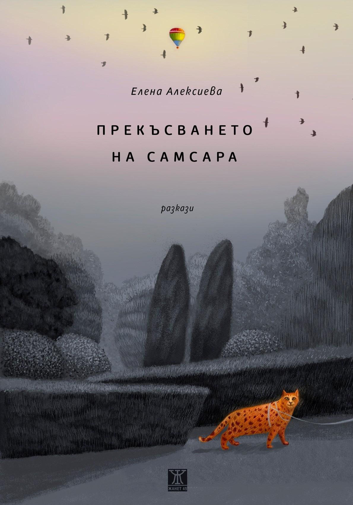 """""""Прекъсването на самсара"""" от Елена Алексиева - разкази за граничното"""