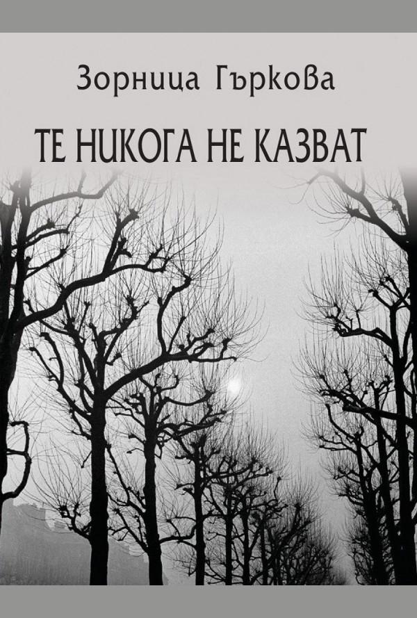 """""""Те никога не казват"""" на Зорница Гъркова - мрачните йероглифи в плътта и светът от утре"""