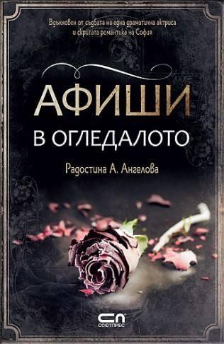 """Рецензия: Радостина А. Ангелова, """"Афиши в огледалото"""""""
