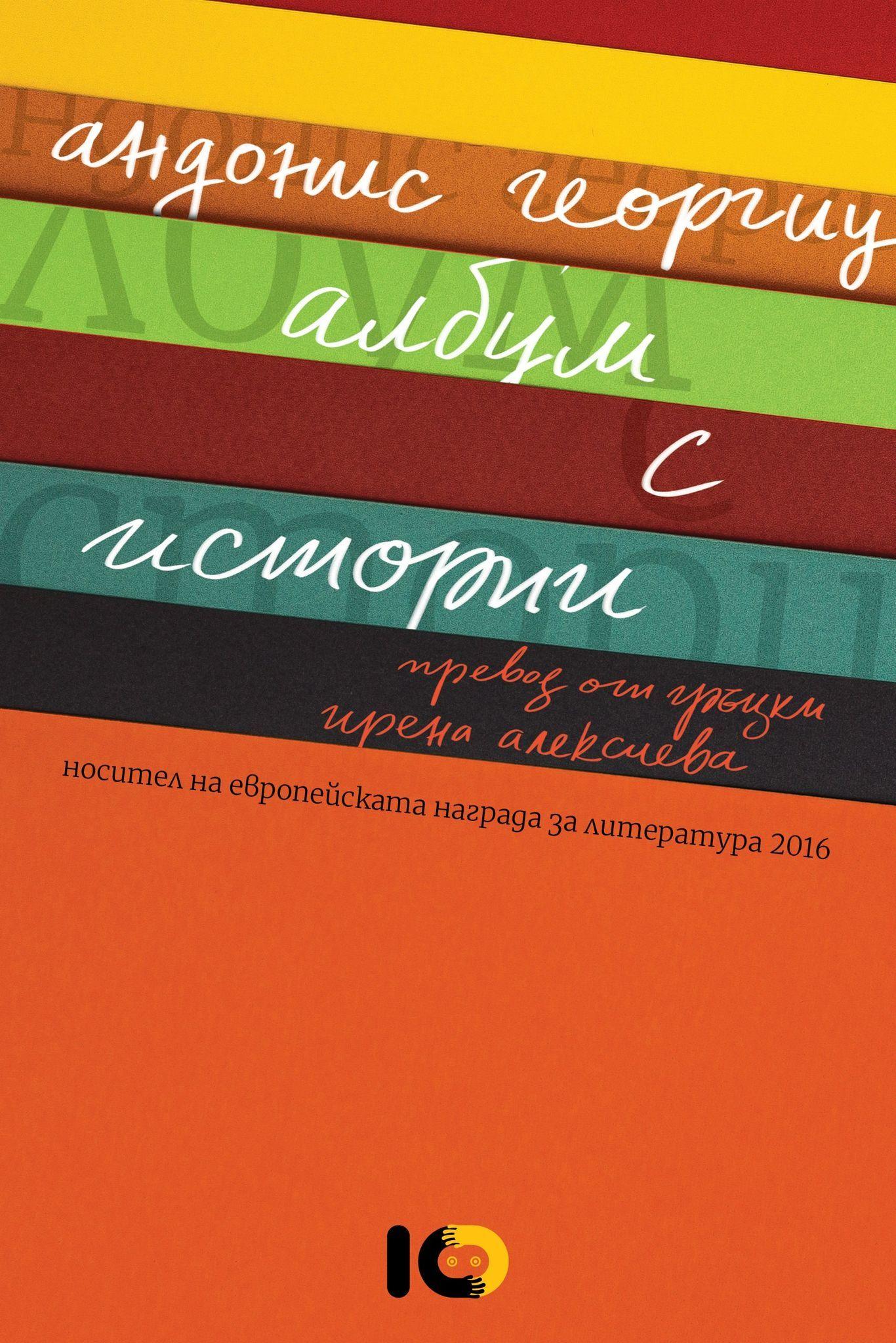 """""""Албум с истории"""" - една силно помирителна книга за вечното през гласа на личното"""