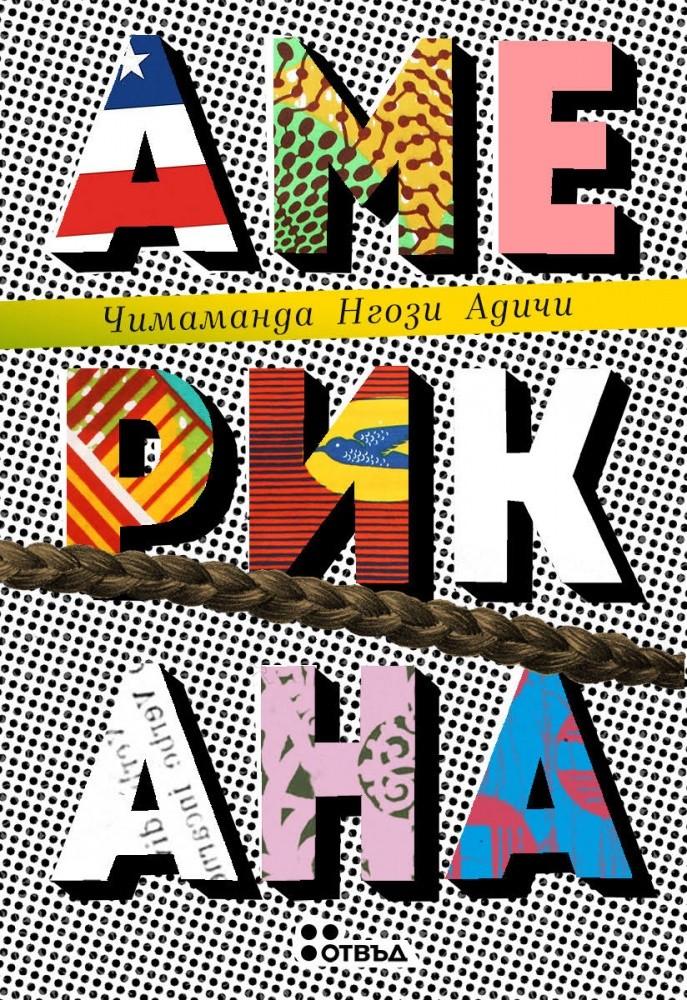 """""""Американа"""" на Чимаманда Нгози Адичи - един честен любовен роман на расова тематика"""