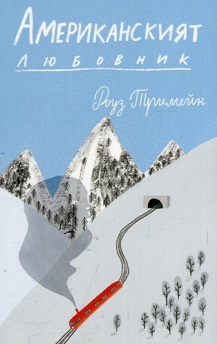"""Рецензия: Роуз Тримейн, """"Американският любовник"""" - разкази"""