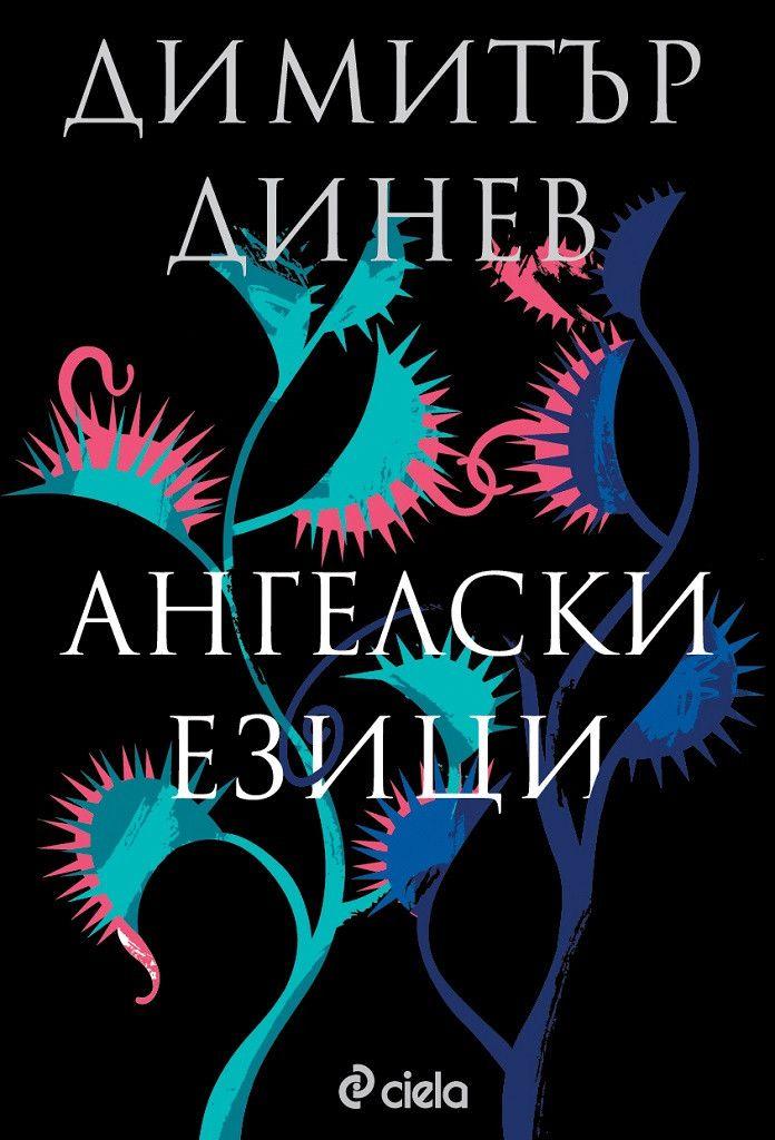 """Емигрантският роман """"Ангелски езици"""" от Димитър Динев отново на български език"""