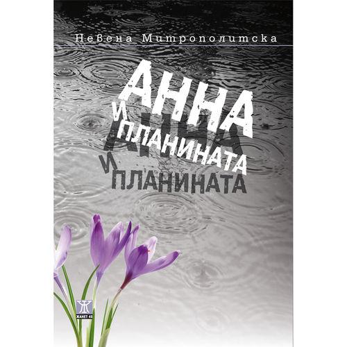 """Рецензия: Невена Митрополитска, """"Анна и планината"""""""