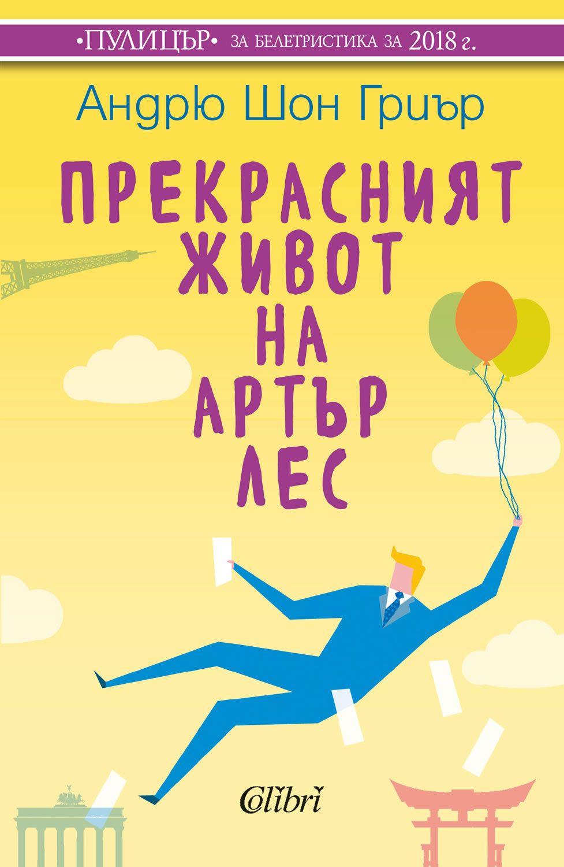 """Излиза """"Прекрасният живот на Артър Лес"""" - роман с """"Пулицър"""" за 2018 г. (плюс откъс)"""