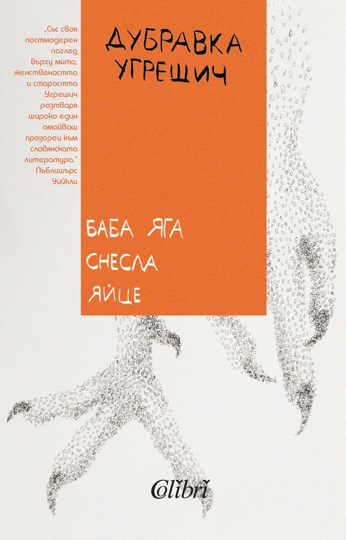 """Ново издание на """"Баба Яга снесла яйце"""" от Дубравка Угрешич пуска """"Колибри"""""""
