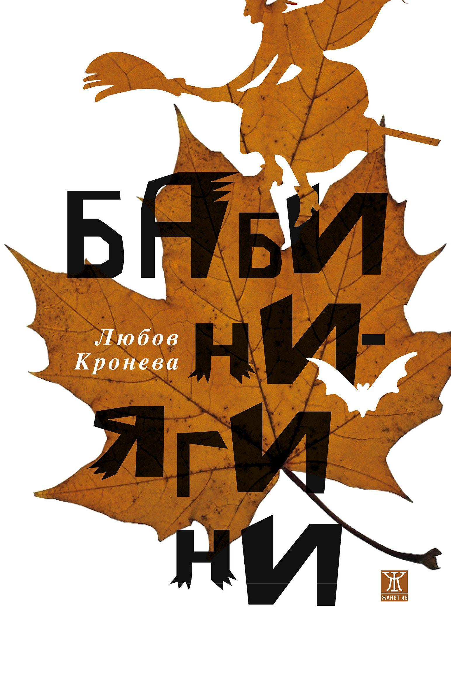 """""""Бабини-ягини"""" на Любов Кронева - за действителността като по-страшната приказка"""