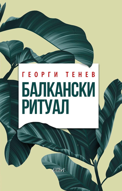 """Рецензия: Георги Тенев, """"Балкански ритуал"""" - трудна, сложна и мащабна книга"""