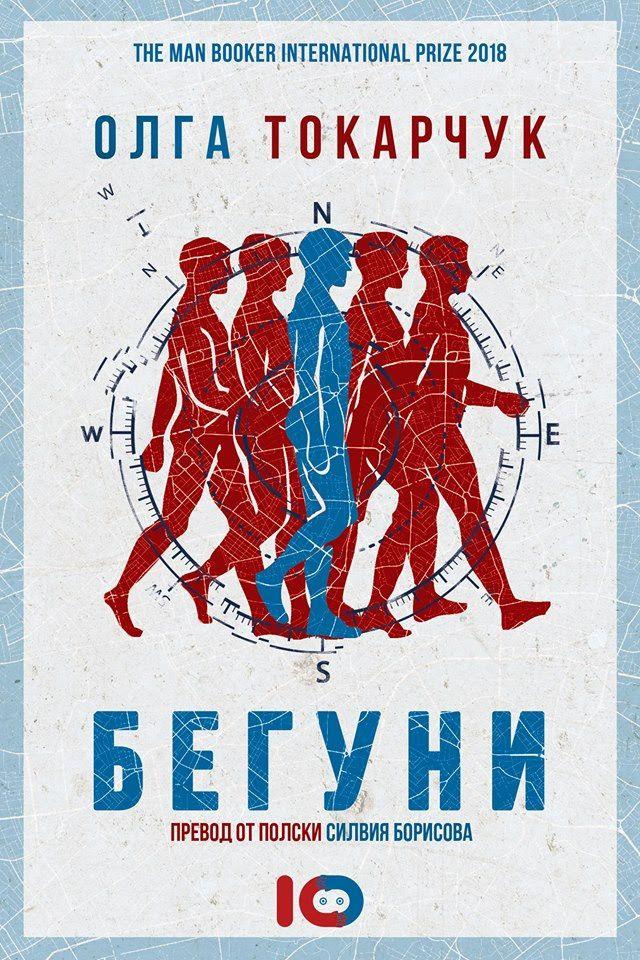 """Рецензия: """"Бегуни"""" на Олга Токарчук и всепроникващата метафора на пътуването"""