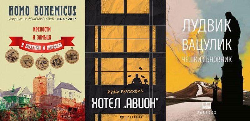 Представят два чешки романа по повод годишнината от Пражката пролет