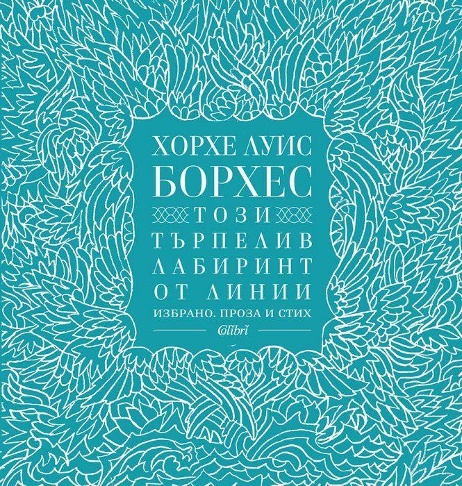 """Избрани творби на Борхес в проза и стих излизат в сборника """"Този търпелив лабиринт от линии"""""""