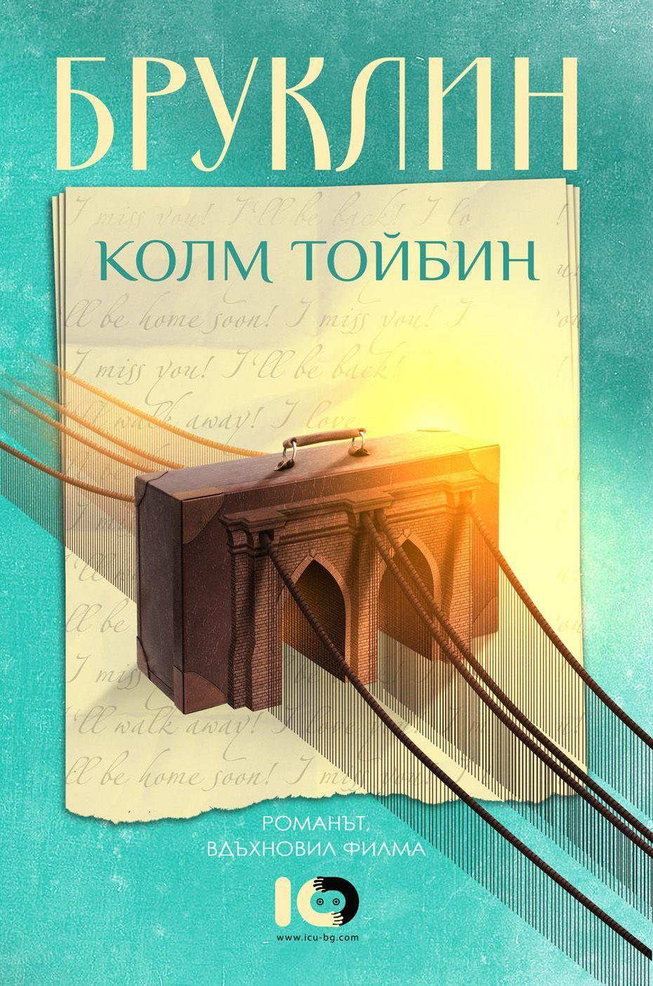 """""""Бруклин"""" на Колм Тойбин - роман за дома, който не ни пуска, и несъстоялата се еманципация"""