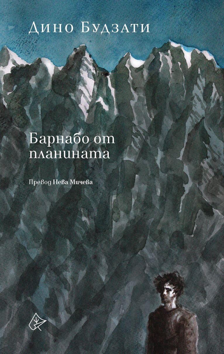 """Дебютът на Дино Будзати """"Барнабо от планината"""" вече и на български"""