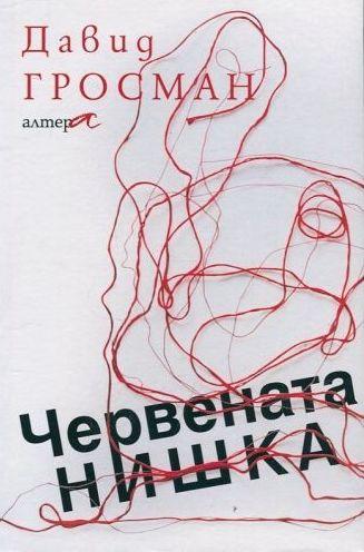 """""""Червената нишка"""" на Давид Гросман, или за самоизпълняващото се пророчество"""