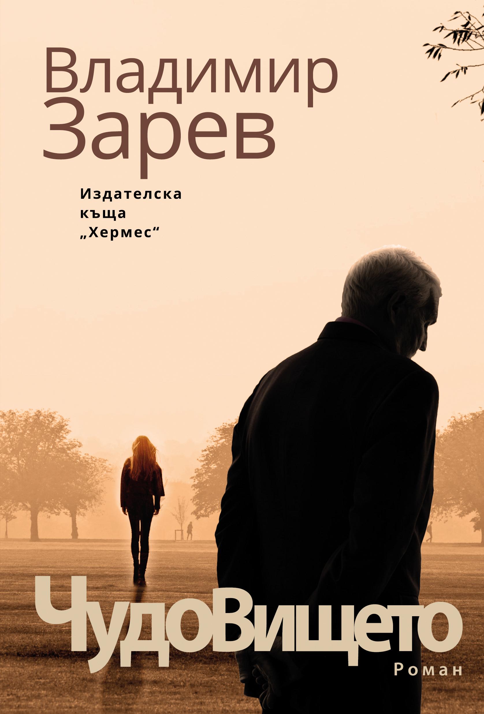 """Рецензия: """"Чудовището"""", Владимир Зарев - роман за чудовищата на паметта, личността, обществото"""