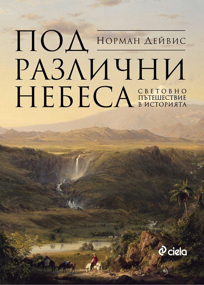 """Книжните препоръки на издателство """"Сиела"""" за панаира на книгата 2019"""