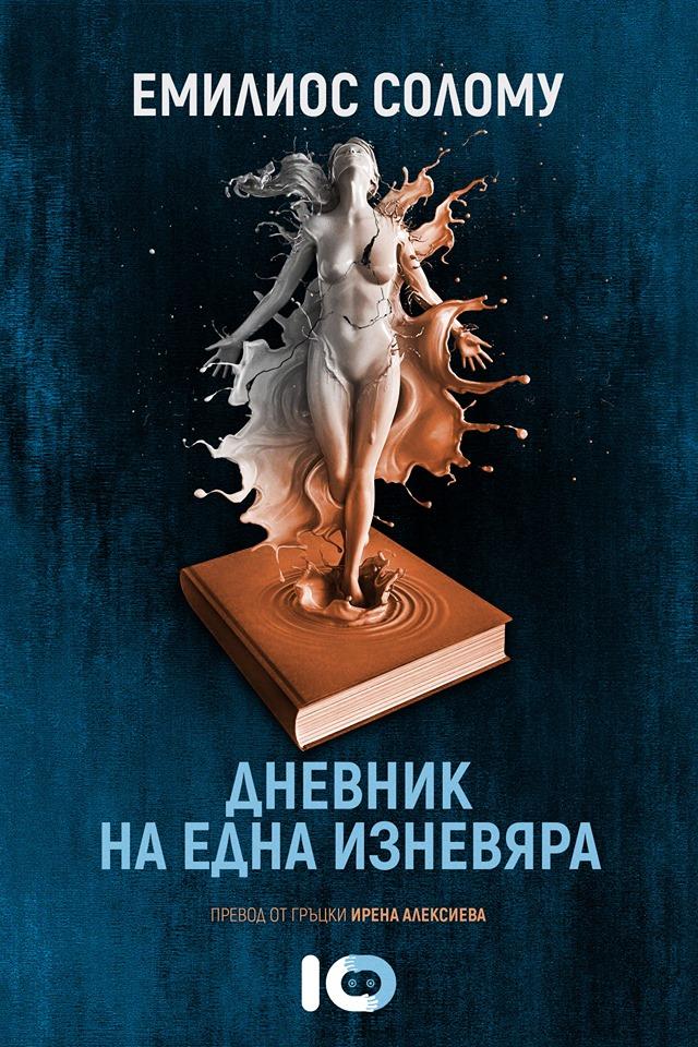 """Неподвластната на времето любов в """"Дневник на една изневяра"""" от Емилиос Солому"""