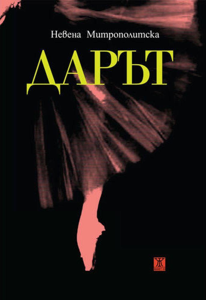 """Рецензия: """"Дарът"""" на Невена Митрополитска - за общото между """"Жизел"""" и ин витро инсеминацията"""