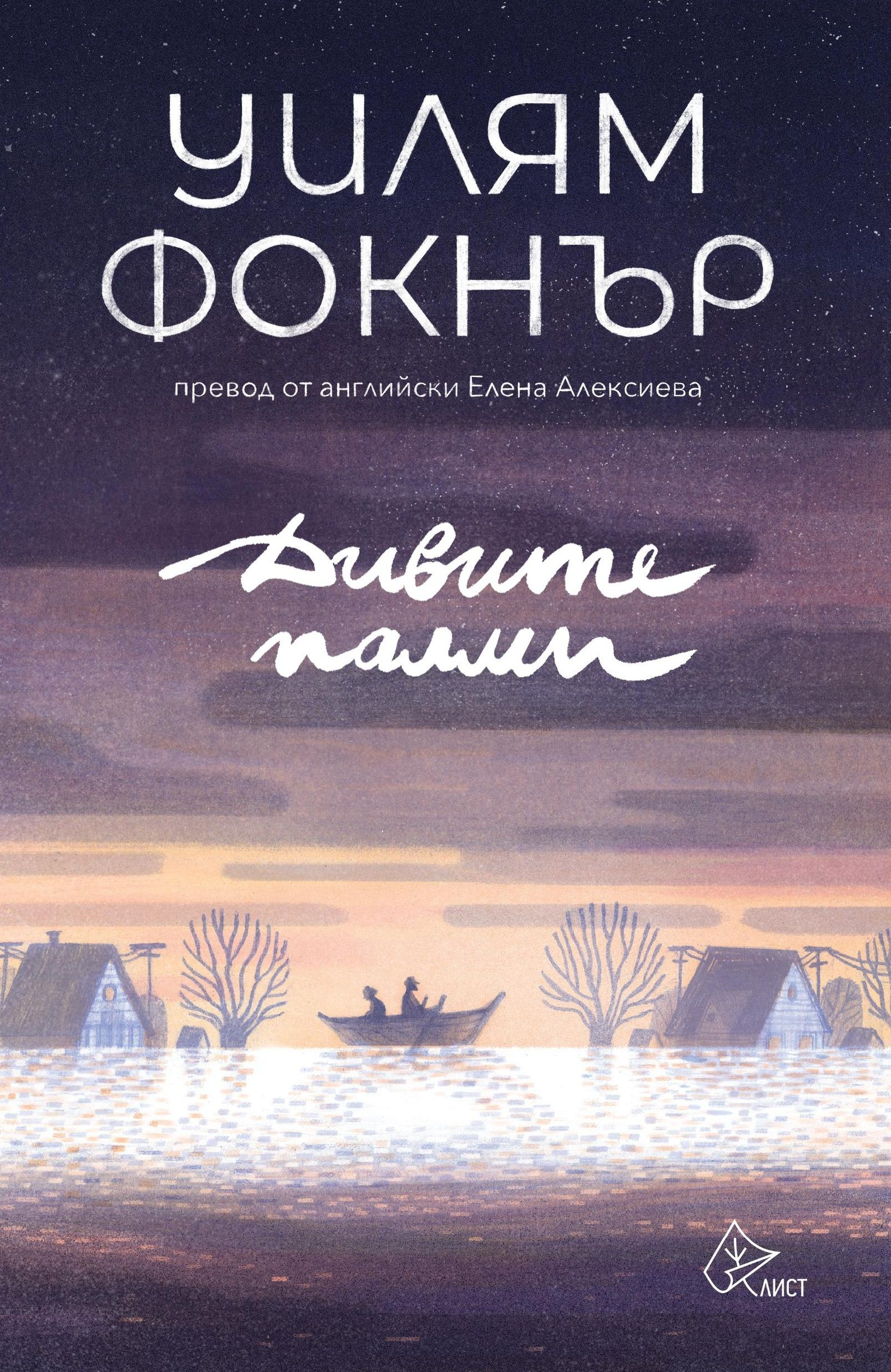 """Романът на Уилям Фокнър """"Дивите палми"""" за пръв път на български"""