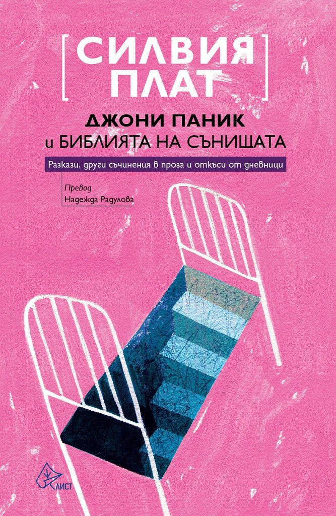 Избрани разкази и откъси от дневници на Силвия Плат – за пръв път на блгарски