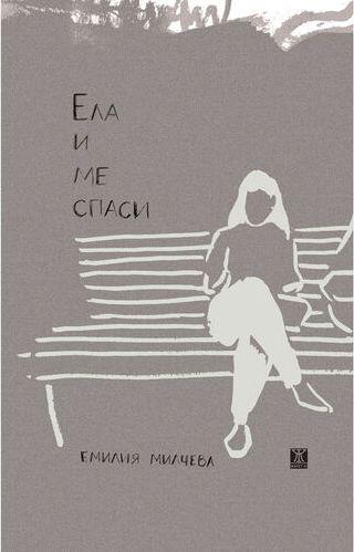 """""""Ела и ме спаси"""" - Емилия Милчева с разкази за пропаданията и спасенията"""