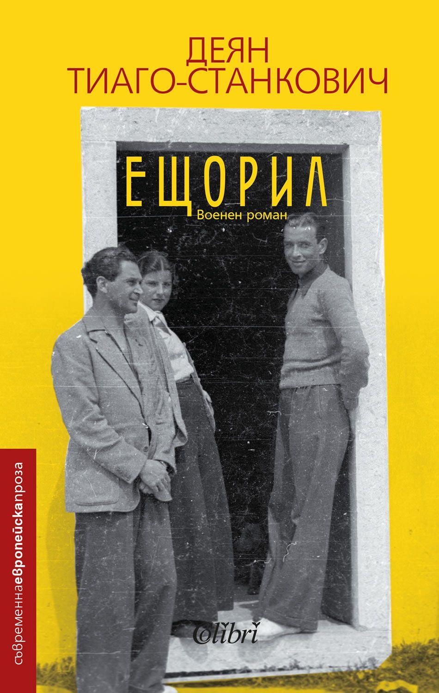 """""""Ещорил"""" на Деян Тиаго-Станкович - военен роман, комедия, шпионска драма и историческо разследване"""