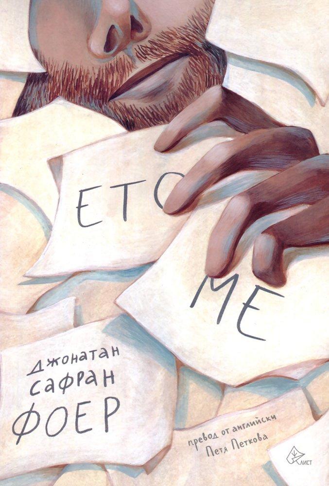 """""""Ето ме"""" - много еврейска книга за малкия живот, отразен в трагедията на Авраам и Исаак"""