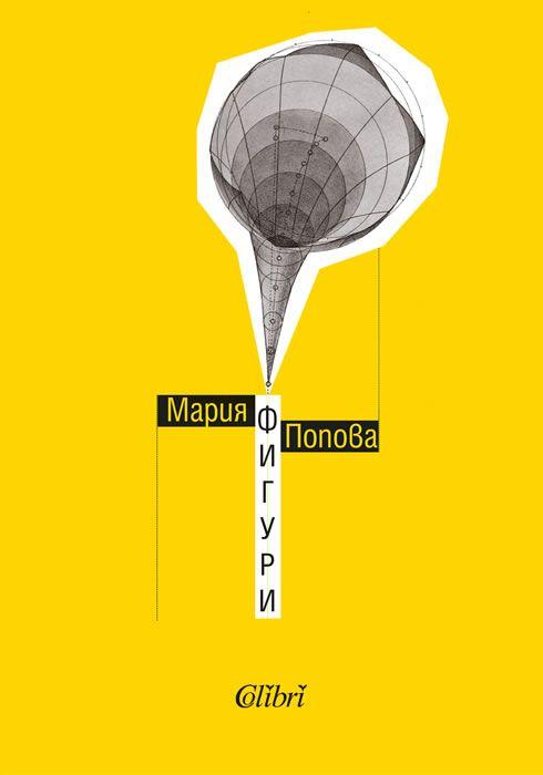 """Излиза """"Фигури"""" - дебютната книга на авторката на BrainPickings Мария Попова (ОТКЪС)"""