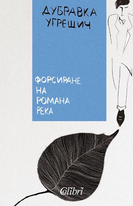 """""""Форсиране на романа река"""" - ново издание на романа на Дубравка Угрешич"""