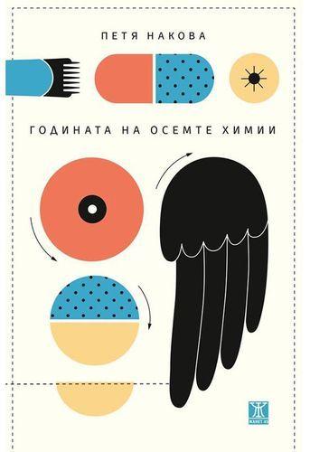"""Рецензия: Петя Накова, """"Годината на осемте химии"""""""