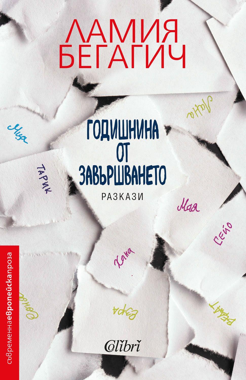 """""""Годишнина от завършването"""" - двайсет и три истории на босненката Ламия Бегагич"""