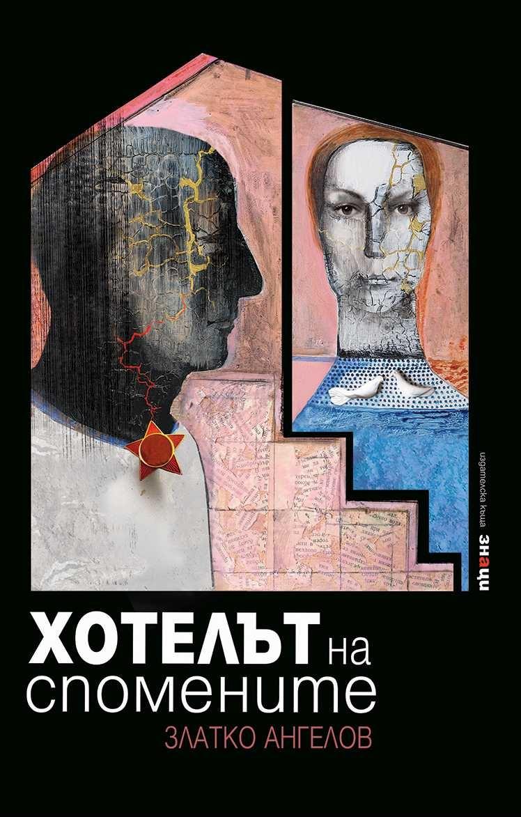 """""""Хотелът на спомените"""" на Златко Ангелов - расова семейна сага за либидото, което съзидава и руши"""