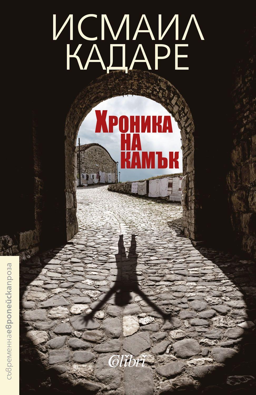 """Ново българско издание на """"Хроника на камък"""" от Исмаил Кадаре"""