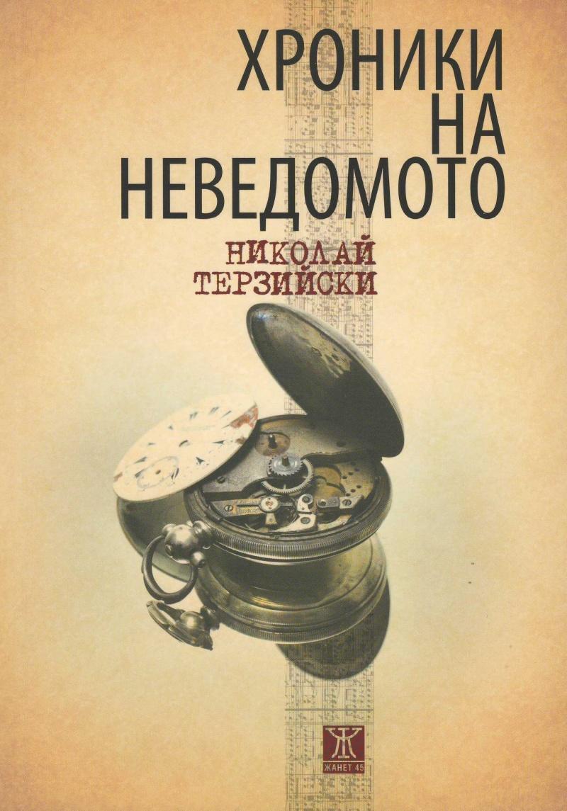 """Рецензия: """"Хроники на неведомото"""", Николай Терзийски - ненаситната утроба на неведомото"""