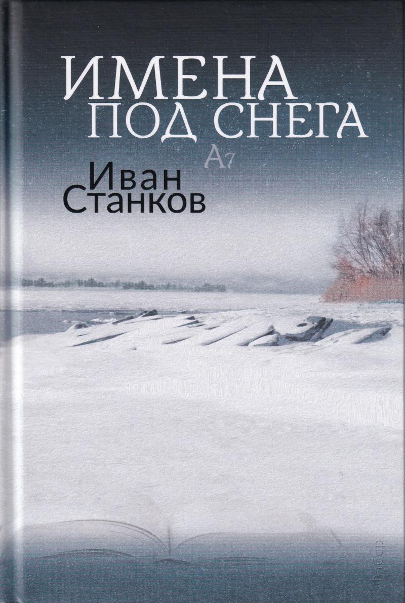 """Иван Станков и """"Имена под снега"""" - за счупените хора и техния момент на тиха радост"""