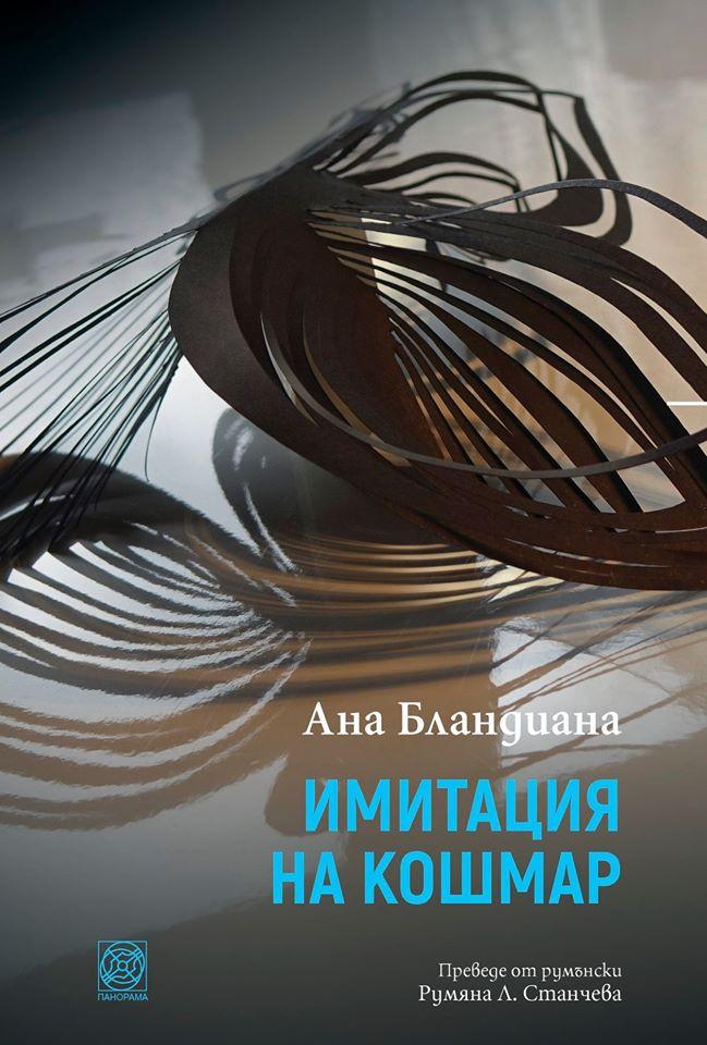 """""""Имитация на кошмар"""" на Ана Бландиана: фантастичното не е обратно на действителното"""