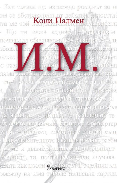 """""""И.М"""" на Кони Палмен - да пишеш за щастието, което боли"""
