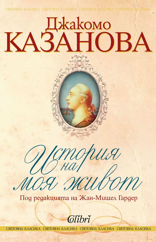 """Излезе """"История на моя живот"""", подписана от самия Джакомо Казанова"""