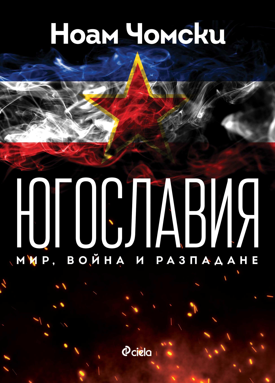 """""""Югославия. Мир, война, разпадане"""" - съдбата на Югославия през погледа на Ноам Чомски"""