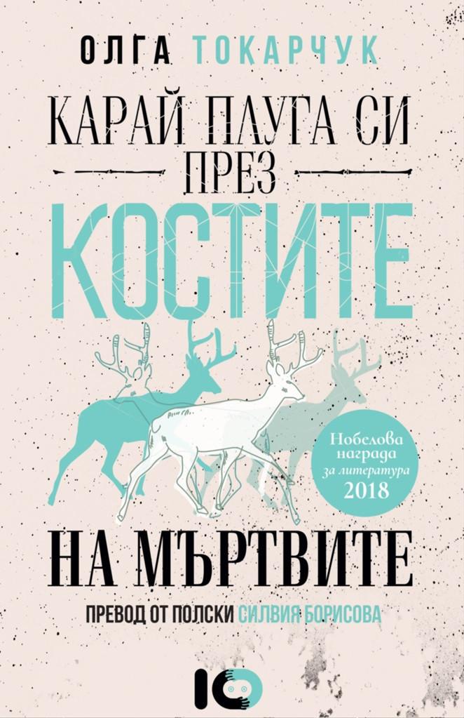 """""""Кaрай плуга си през костите на мъртвите"""" - романтичните идеи в романа на Олга Токарчук"""