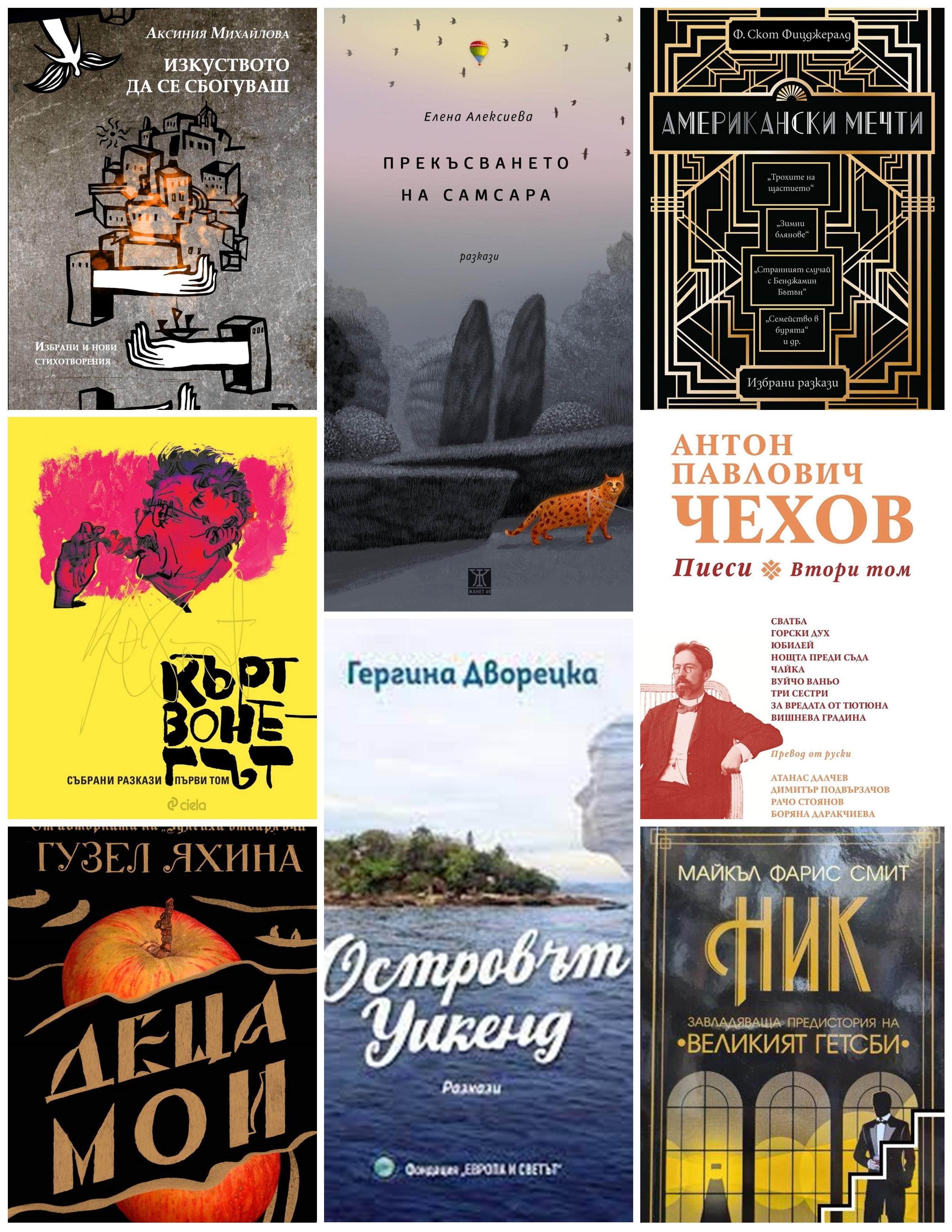 Колонката на Георги Цанков: Кърт Вонегът, Елена Алексиева, Аксиния Михайлова и още