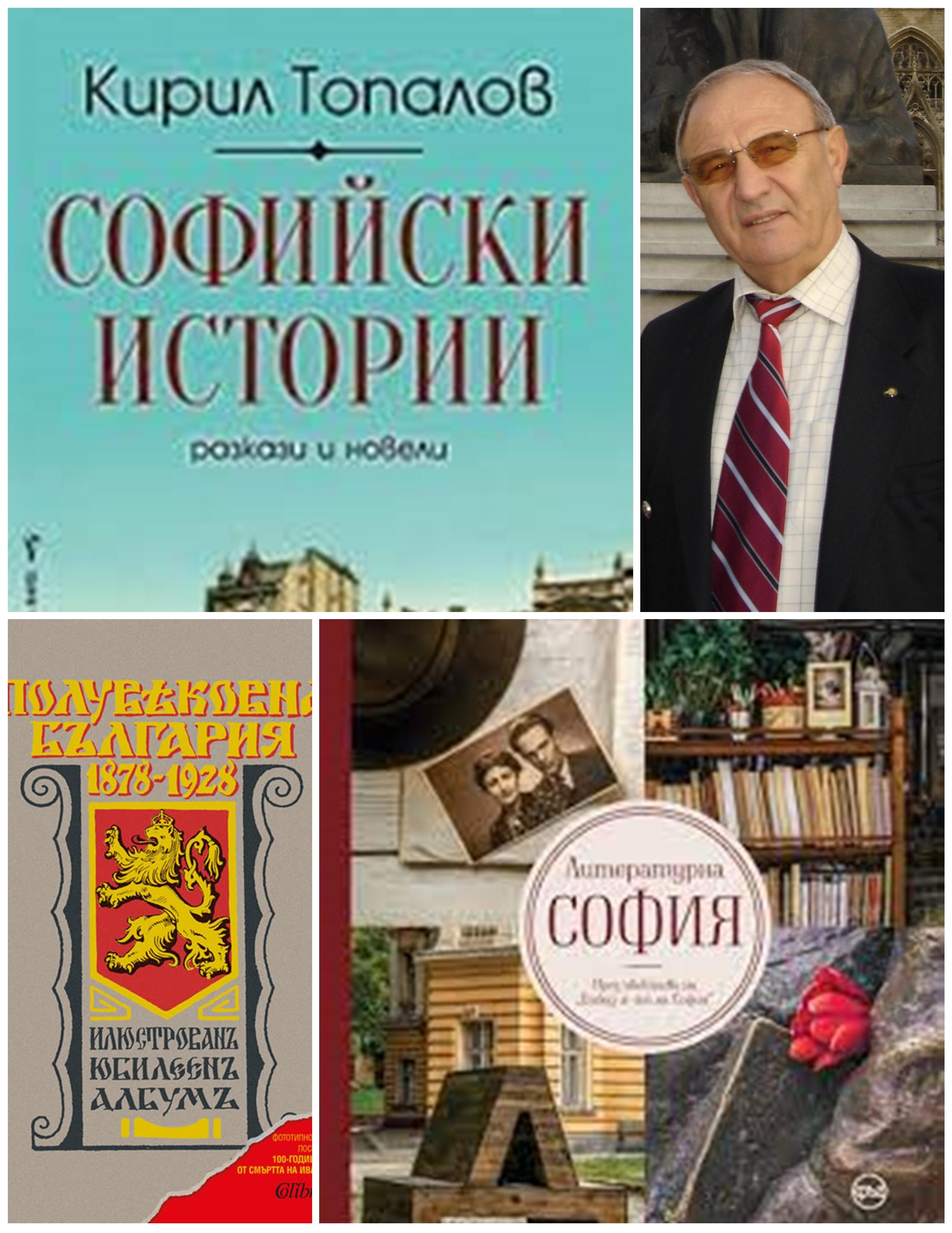 Колонката на Г. Цанков: Кирил Топалов и неговите софийски истории. Спомен за Марин Бодаков