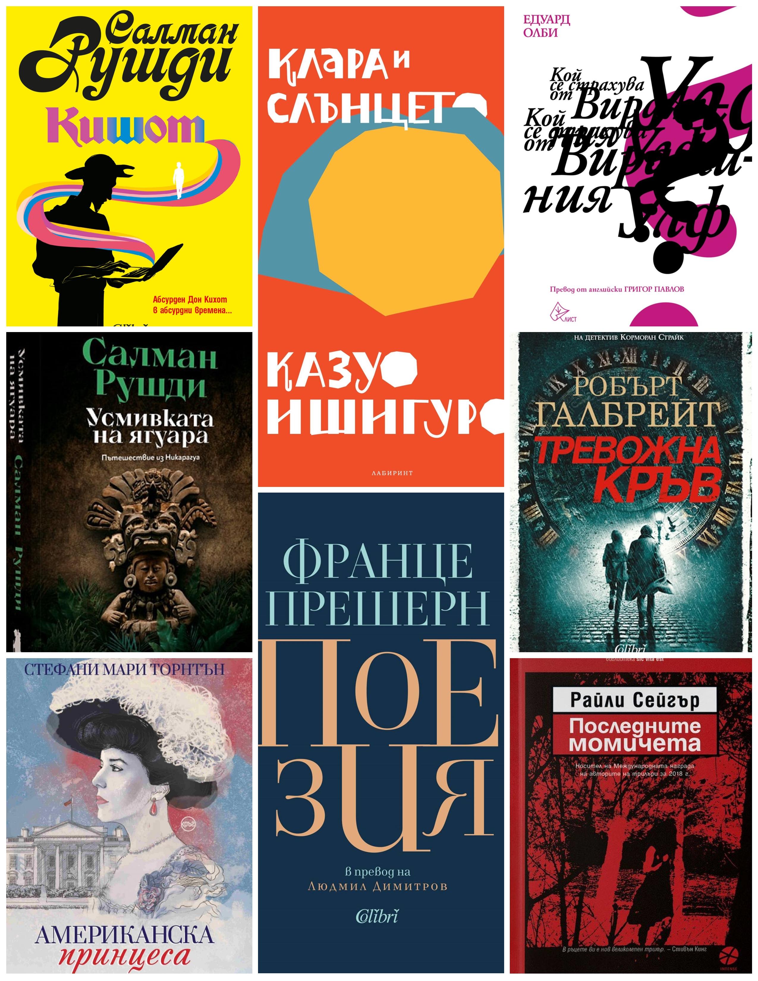 Колонката на Георги Цанков: Рушди, Ишигуро, Олби, Прешерн и още