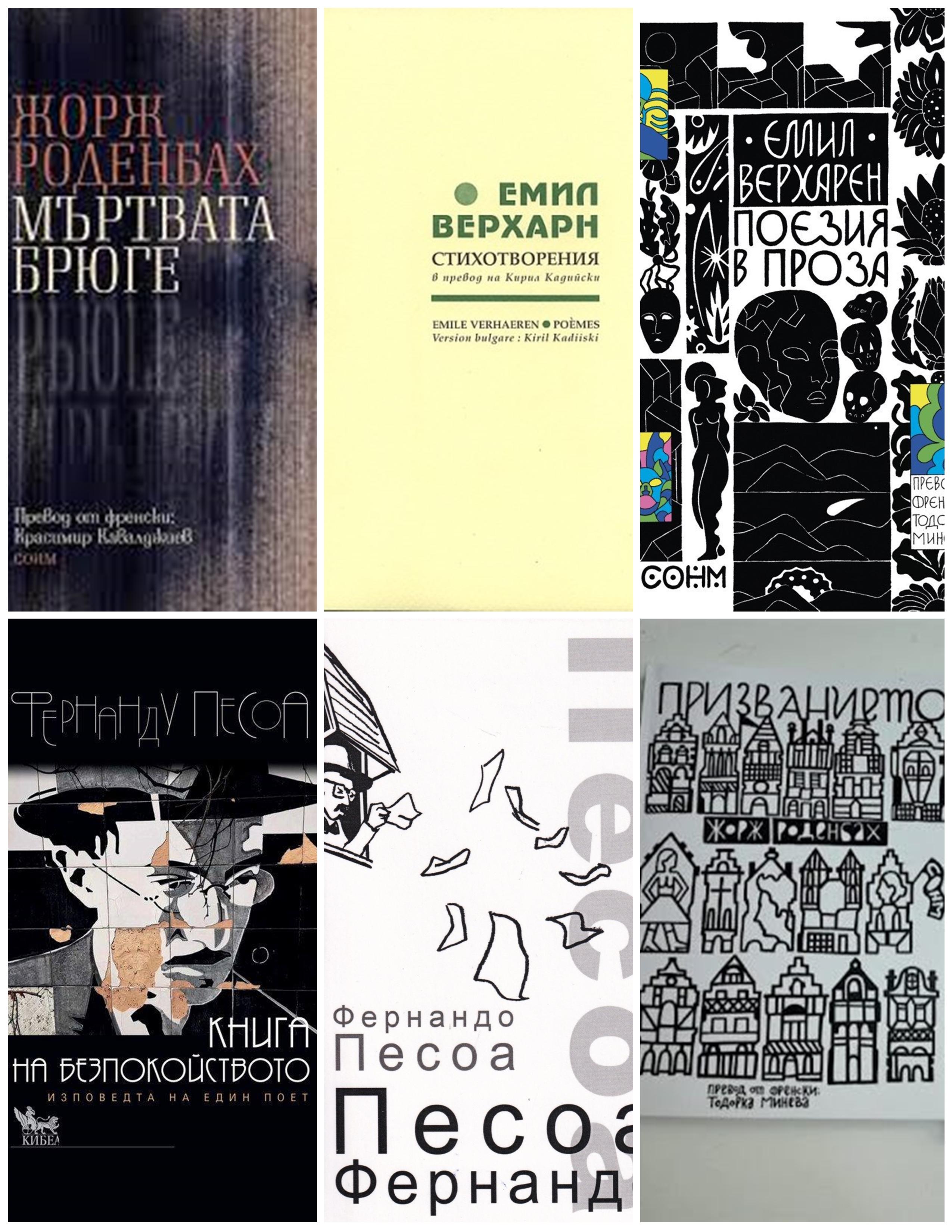 Колонката на Георги Цанков: Световна поезия - Песоа, Роденбах, Верхарен, Сологуб (част 1)