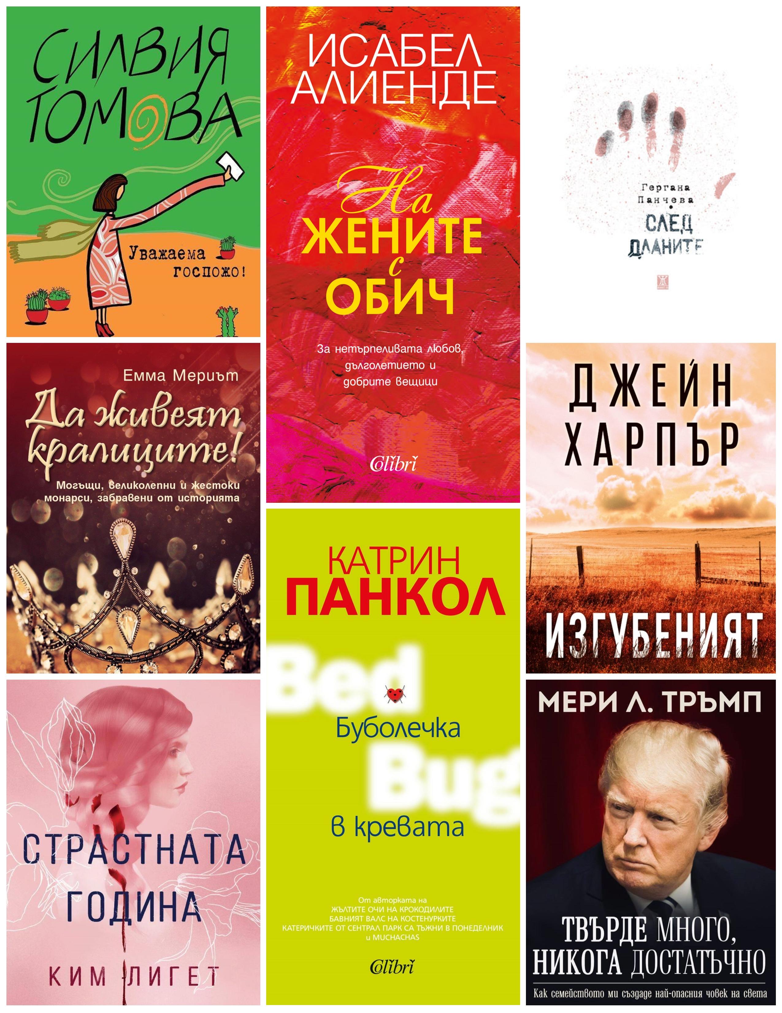 Колонката на Георги Цанков: Исабел Алиенде, Силвия Томова, Катрин Панкол и още книги от жени
