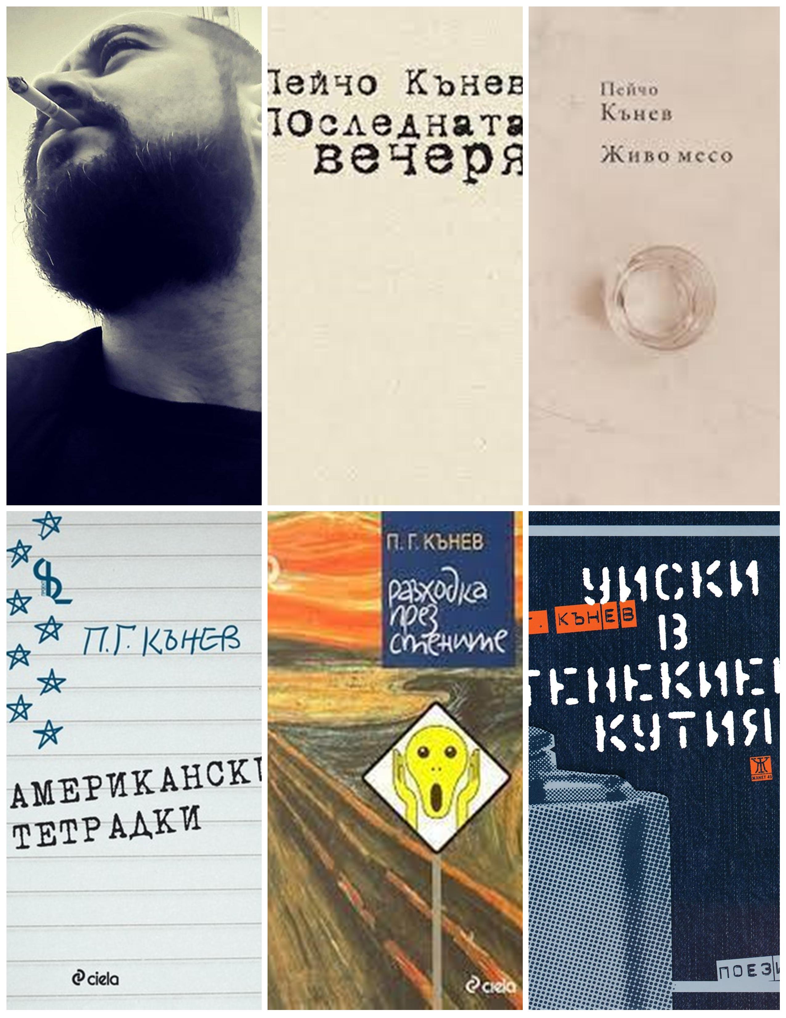 Колонката на Георги Цанков: Пейчо Кънев - един от най-значимите ни съвременни поети