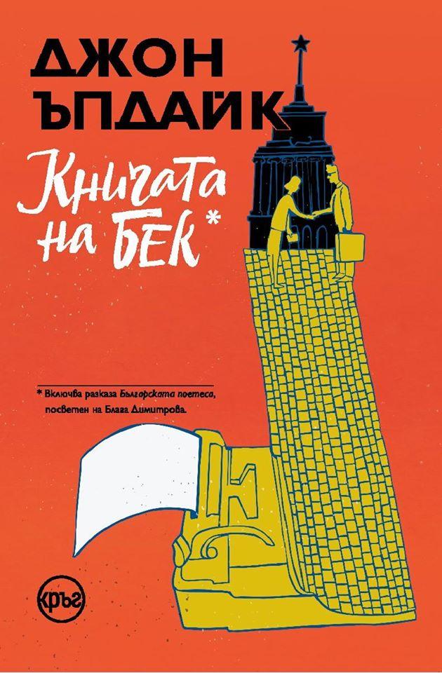 """Евреин, стар ерген, в криза - за алтер-егото на Ъпдайк в """"Книгата на Бек"""" и какво общо има то с България..."""