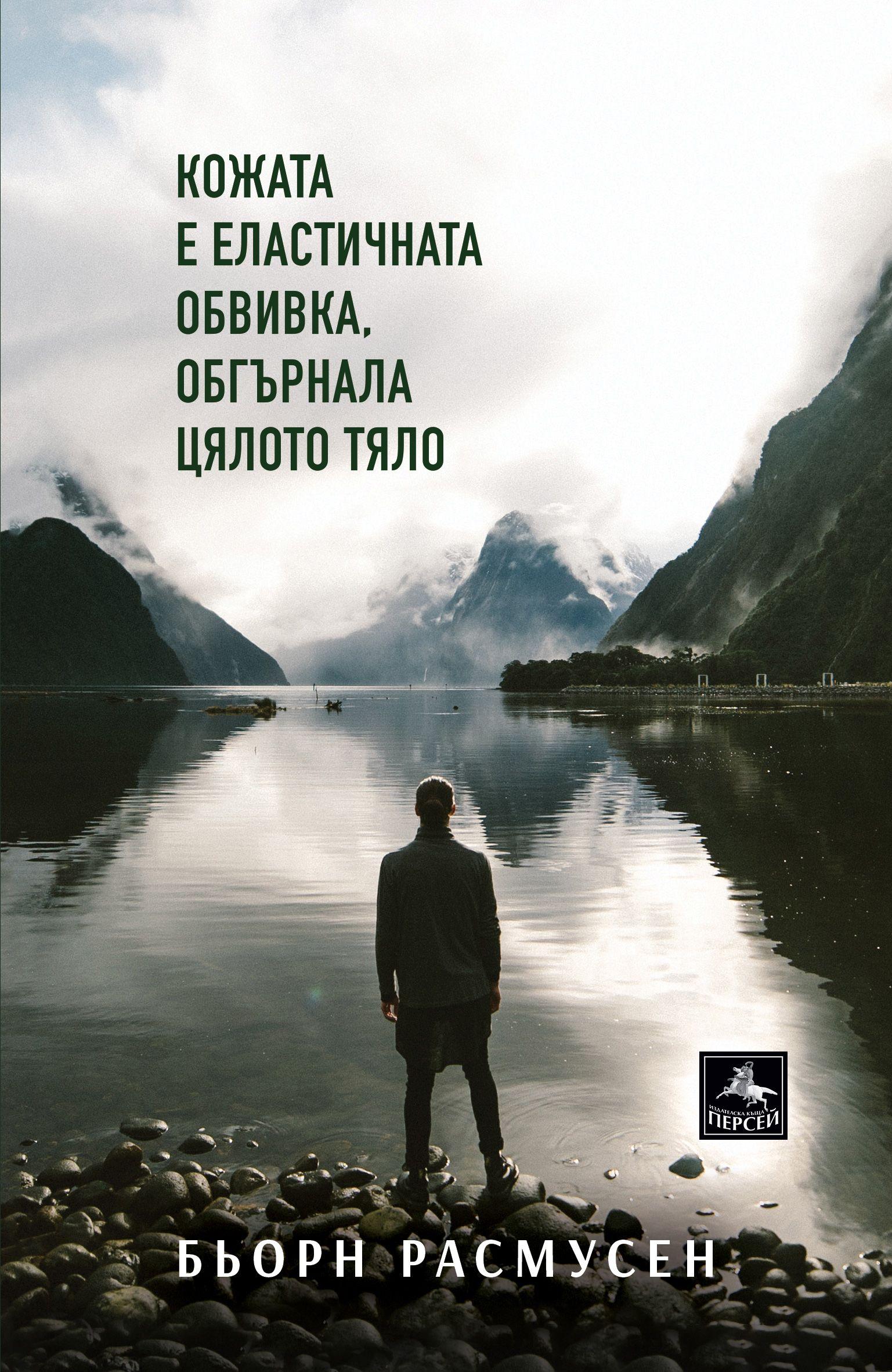 """""""Кожата е еластичната обвивка, oбгърнала цялото тяло"""" - датски роман за израстването"""