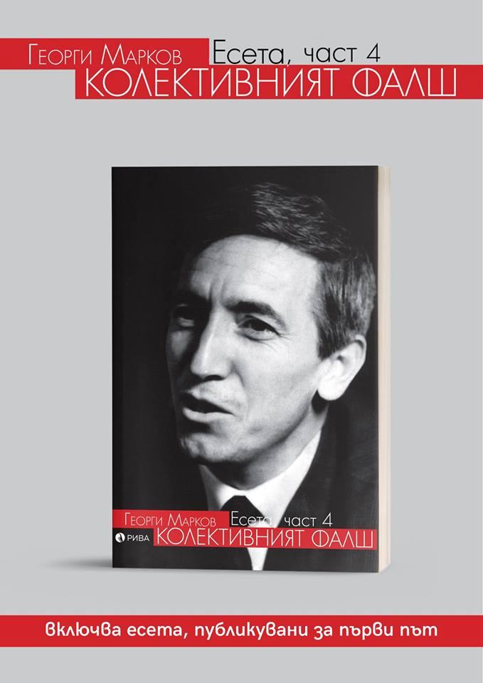 """""""Колективният фалш"""" обединява есета на Георги Марков, писани между 1971 и 1978 г."""