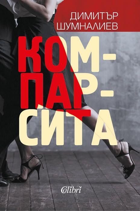 """Излезе новият роман на Димитър Шумналиев - """"Компарсита"""" (откъс)"""